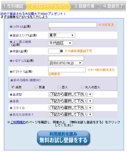 イククルの会員登録