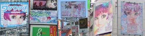 ワクワクメールの街頭広告