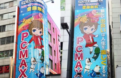 PCMAXの看板