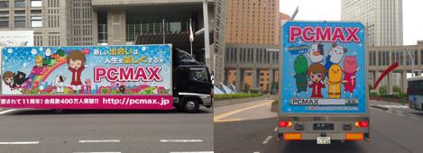 PCMAXプロモーション トラック
