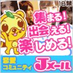 『ミントC!Jメール』の口コミ・評判・体験談