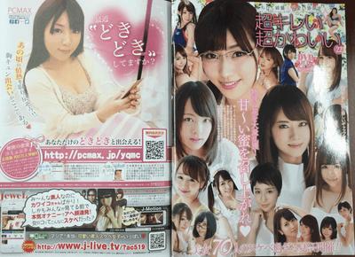 PCMAX 女性誌への広告2