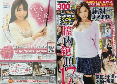 PCMAX 女性誌への広告