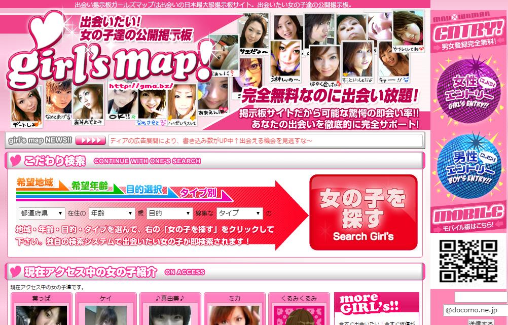 ガールズマップ公式サイト