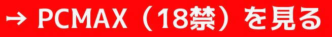 PCMAX(18禁)出会い系