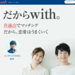 『with(ウィズ)』の口コミ・評判・体験談
