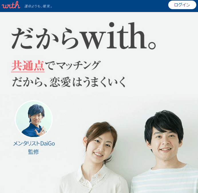 With 出会い系サイト