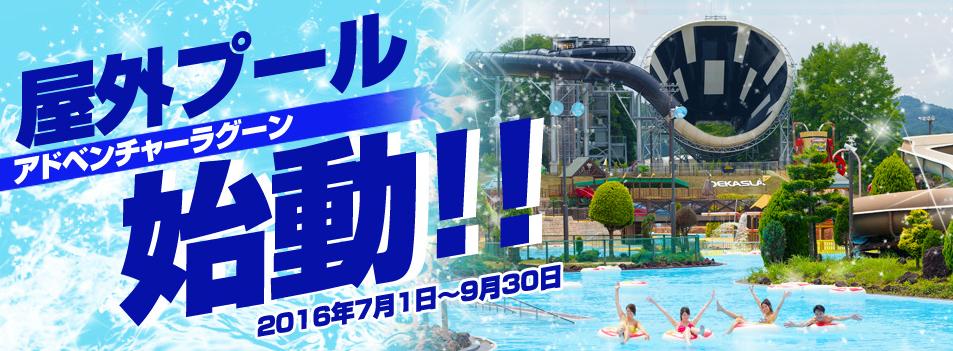 プールの東京サマーランド