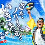 【東京都内】出会いがあるプール