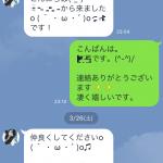 【札幌】PCMAXを利用して3ヶ月にて/出会い系・口コミ・体験談