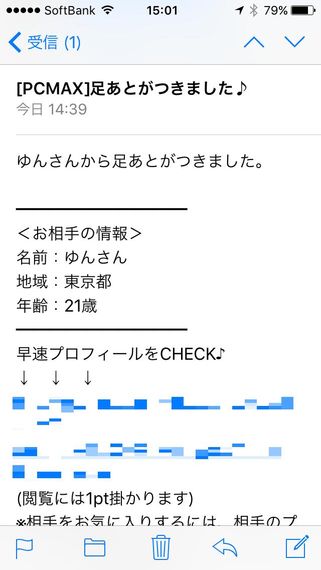 PCMAX-ゆんさん足跡