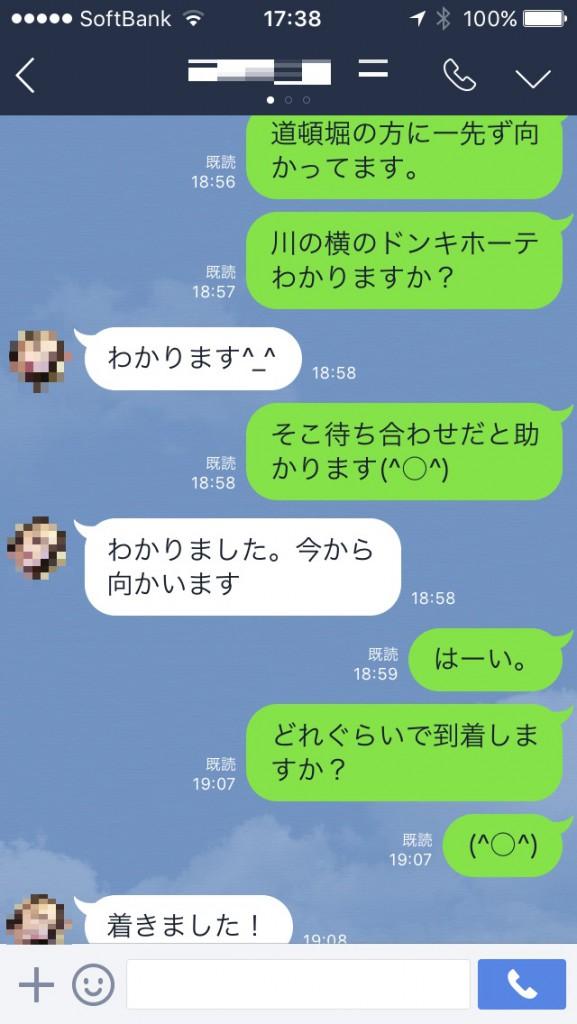 PCMAXで大阪で待ち合わせ