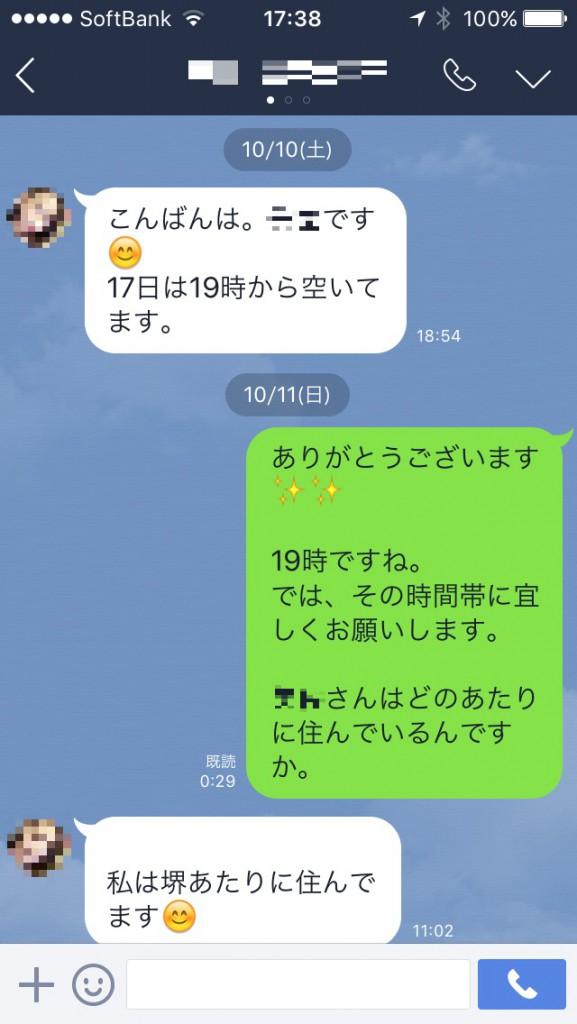PCMAX-大阪難波で待ち合わせ