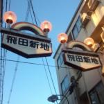 飛田新地 祝津