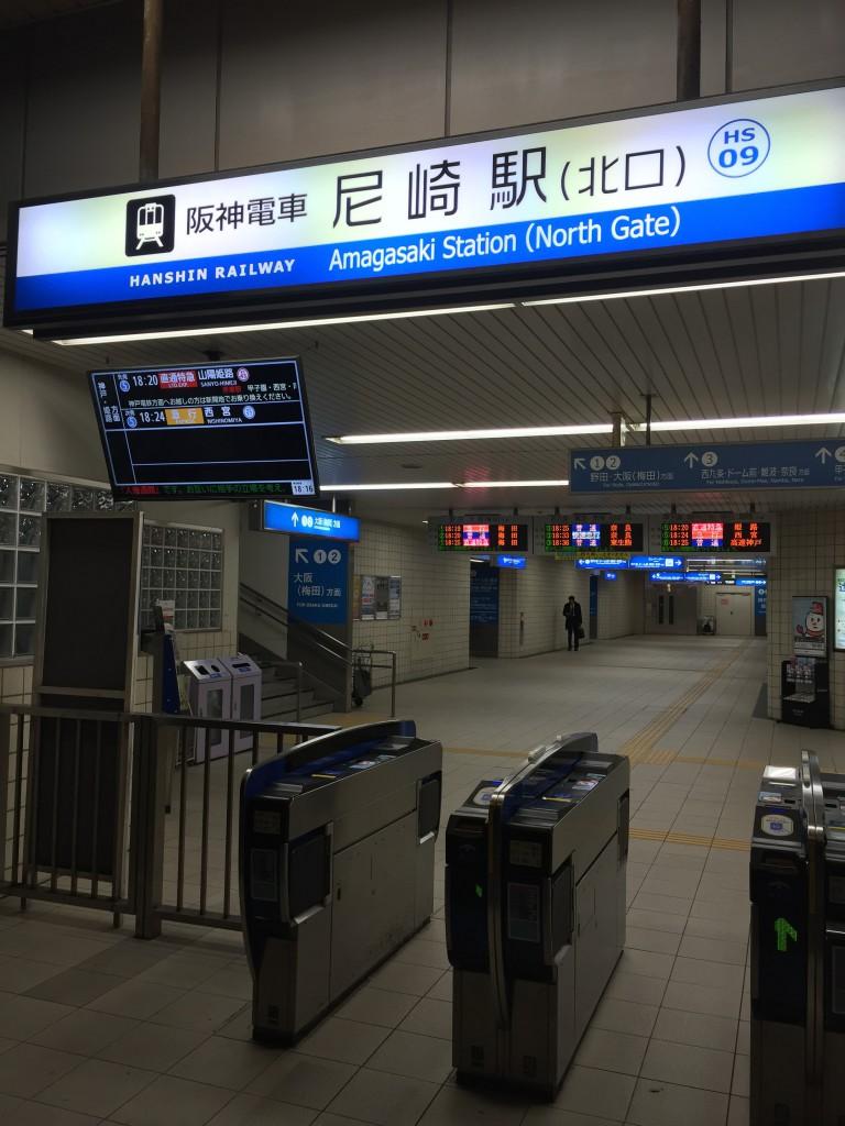かんなみ新地 尼崎駅