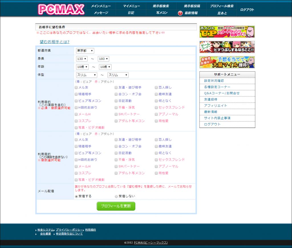 PCMAX登録の流れ6