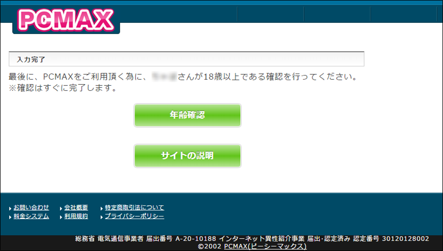 PCMAX登録の流れ7