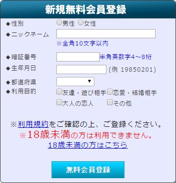 PCMAX登録の流れ2