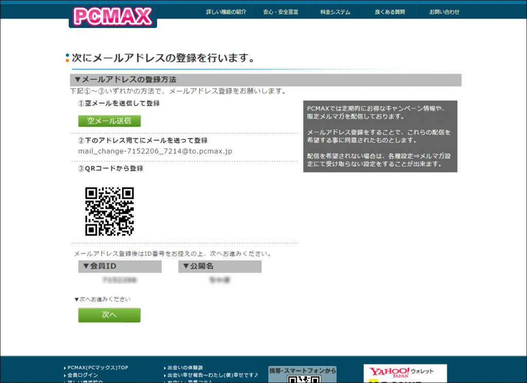 PCMAX登録の流れ4