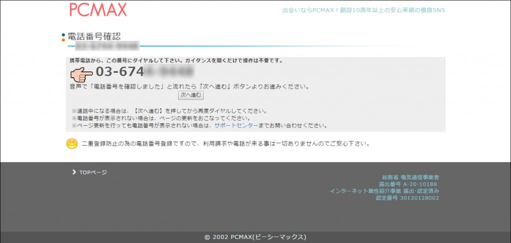 PCMAX登録の流れ3