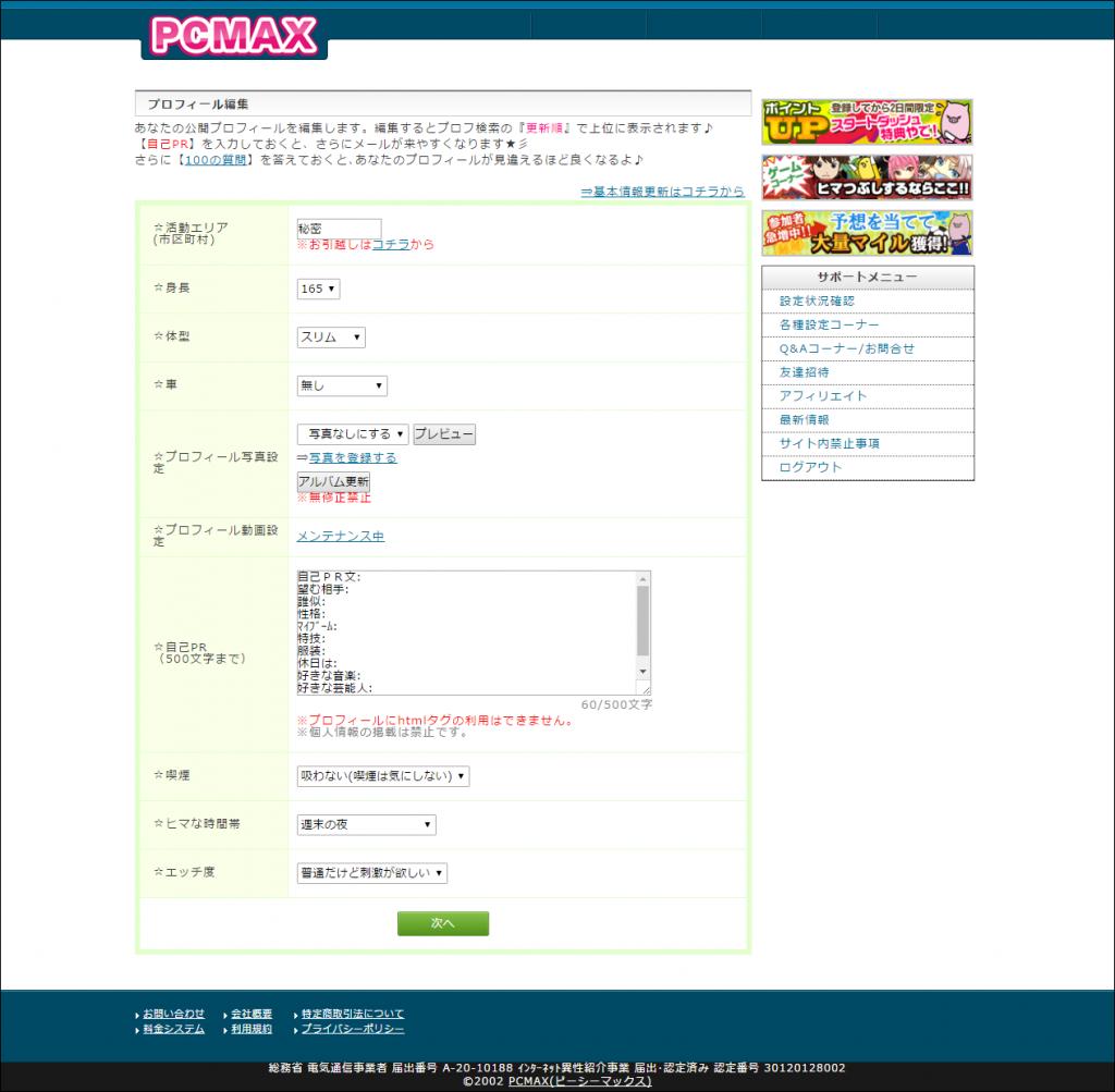 PCMAX登録の流れ5