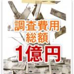 カクブツ(調査費用1億円 )風俗ランキング【SOD覆面調査団】