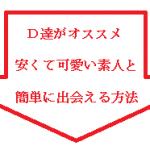 【暴露】ギャルズアパートメントの口コミ・評判