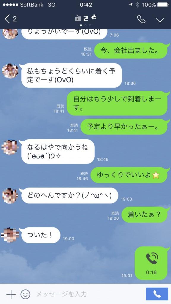 PCMAX 京都 ハメ撮り