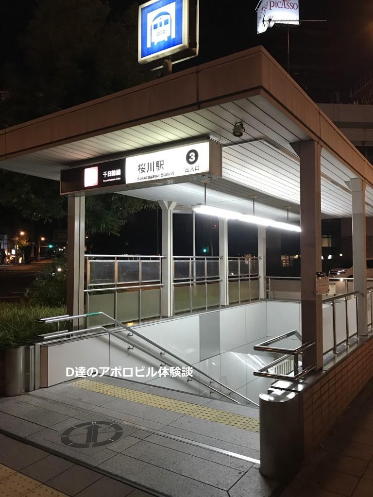 桜川駅 大阪