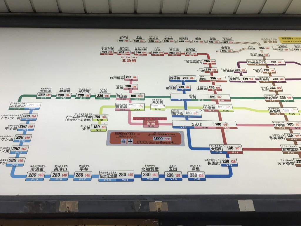 アポロビル 大阪桜川駅