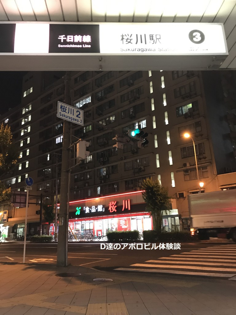 大阪桜川駅