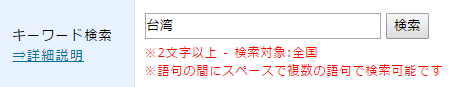 PCMAX プロフィール検索 台湾