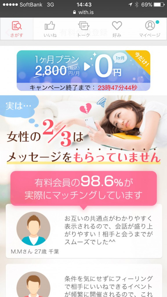 Withの無料キャンペーン