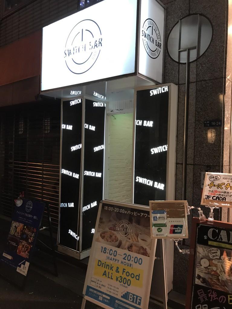 スイッチバーの東心斎橋店の入り口