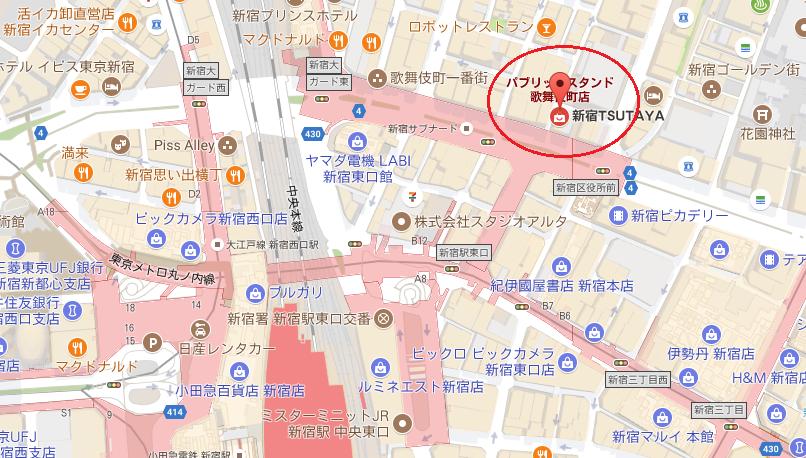 パブリックスタンドの歌舞伎町店のアクセス・場所
