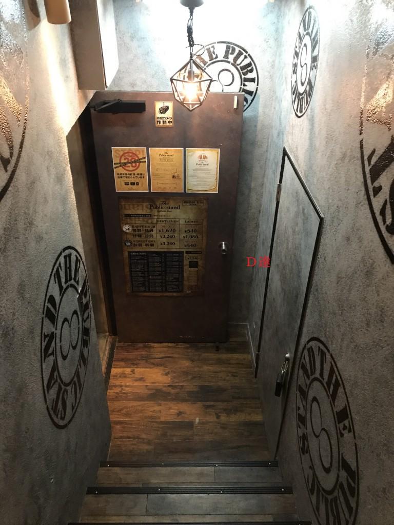 パブリックスタンドの新宿・歌舞伎町店