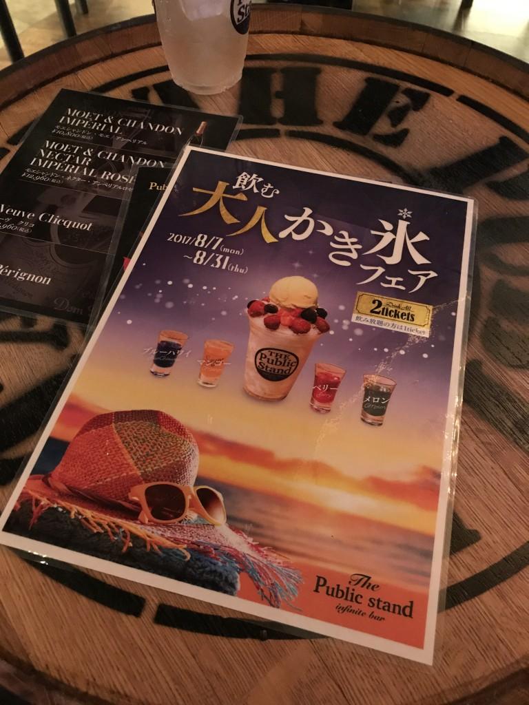 パブリックスタンドの歌舞伎町店(乾杯)