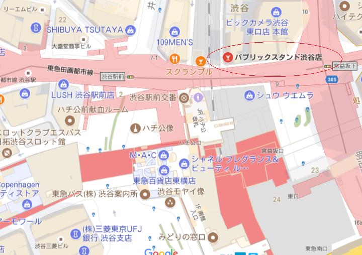 パブリックスタンド 渋谷の地図・場所