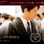 恋活・婚活パーティー『プレミアムステイタス』の口コミ・評判
