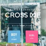 CROSS ME(クロスミー)のアプリの口コミ・評判